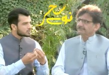 Naway Sahar with Amin Mashal and S M Riaz | 18th March 2020 | Khyber News