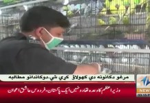 پشاور میں جاری لاک ڈاؤن کی وجہ سے پرندے بھی متاثر۔۔۔۔