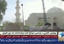 پشاور میں لاک ڈاؤن کا سلسلہ جاری، نماز جمعہ کے اجتماعات پر حکومتی پابندی۔۔