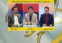 Khyber Online with NaeemUllah Yousafzai, Mubarak Ali & Hanif Ur Rehman | 6th April 2020