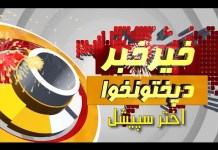 Eid First Day | Khair Khabar Da Khyber Pakhtunkhwa | 24 05 2020 | Eid Special | Khyber News