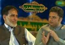 Anwar Da Peshmany | Ramzan 2020 | 13th May 2020 | Khyber News