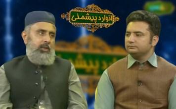 Anwar Da Peshmany | Ramzan 2020 | 14th May 2020 | Khyber News
