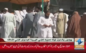 پشاور سمیت صوبے بھر میں کورونا کیسز میں تیزی سے اضافہ،ایس او پیز پر عمل درآمد کیا جارہا ہے؟؟؟