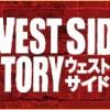 ウェストサイドストーリー(劇団四季) 東京公演
