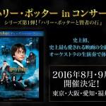 ハリー・ポッターinコンサート 東京国際フォーラム