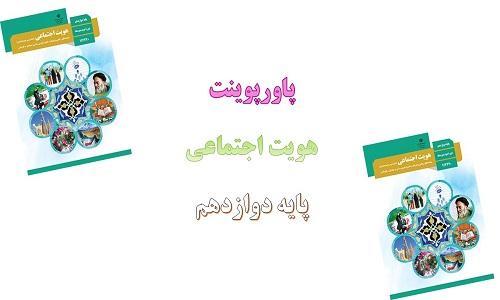 پاورپوینت بعد سیاسی هویت ایران درس نهم هویت اجتماعی دوازدهم