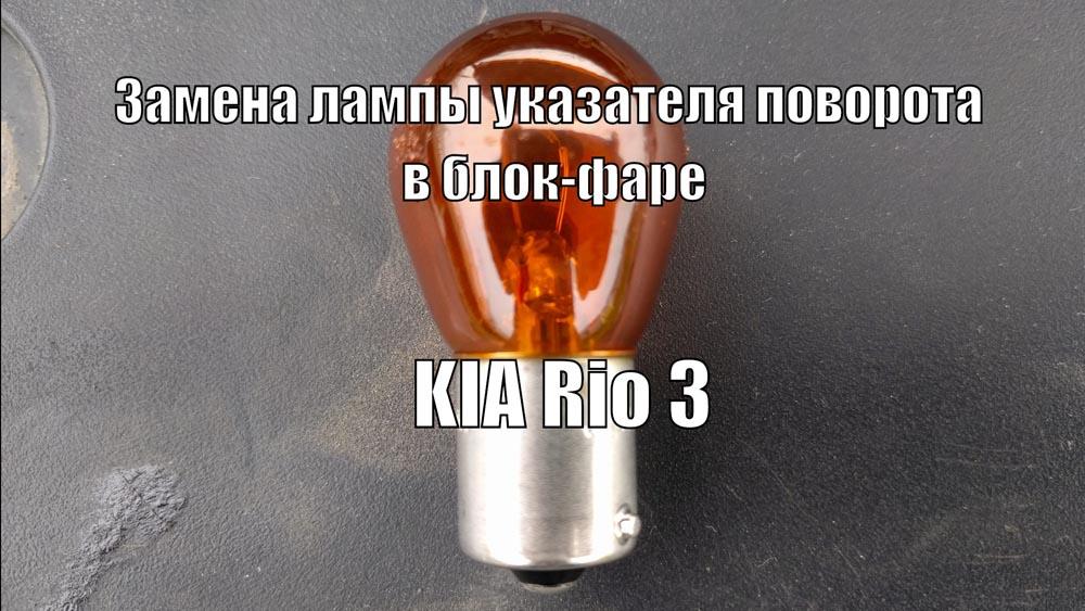 Замена лампы указателя поворота киа Замена двери бмв х6