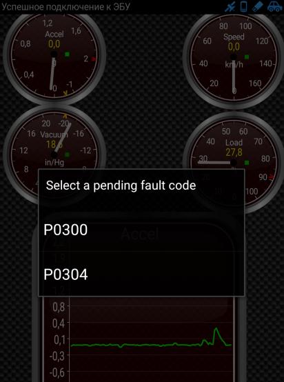 Ошибка P0300 – множественные пропуски зажигания Ошибка P0303 (P0301, P0302, P0304) – множественные пропуски зажигания в третьем цилиндре (последняя цифра означает номер цилиндра)