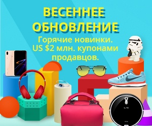 AliExpress (Web)