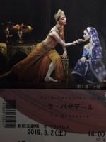【2019】新国立劇場バレエ団公演 ラ・バヤデール 小野絢子・福岡雄大組
