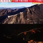 不思議な「中国」、不自然な「日本」