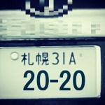アルファベット付ナンバープレート