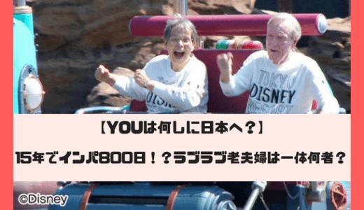 YOUは何しに日本へ?で有名なディズニー老夫婦リチャード&レイチェルのヒーラー夫妻を紹介!