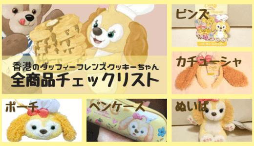 クッキーちゃんのお土産グッズ全商品一覧!香港ディズニーのダッフィーフレンズの通販での価格も紹介