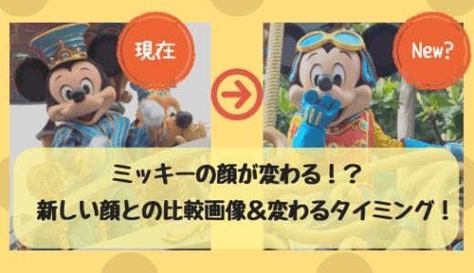 東京ディズニーのミッキーミニーの顔はいつ変わる?発端となったイラストまとめ!海外版との違い比較画像も紹介