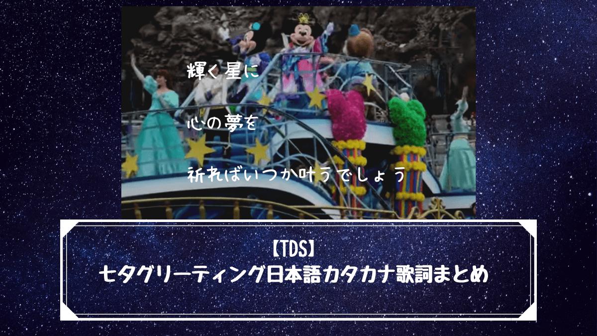 TDS七夕グリーティングの日本語カタカナ歌詞とセリフまとめ!英語部分 ...