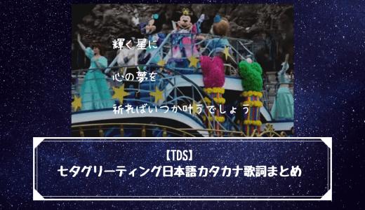 TDS七夕グリーティングの日本語カタカナ歌詞とセリフまとめ!英語部分も分かり易く紹介!