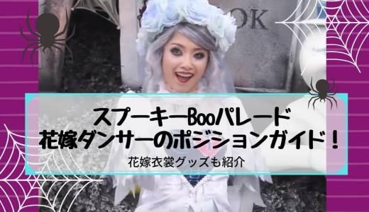 花嫁ダンサー鑑賞ポジションや衣装グッズ紹介!2019スプーキーBooの新キャラクター!