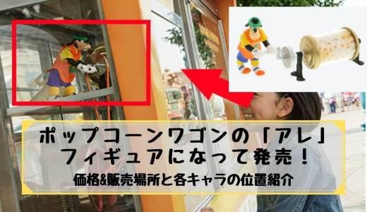 ディズニーのポップコーンワゴンフィギュア価格や販売場所&キャラクター名前紹介!