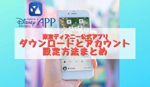 東京ディズニーリゾートアプリのダウンロードとアカウントの登録設定方法を解説!