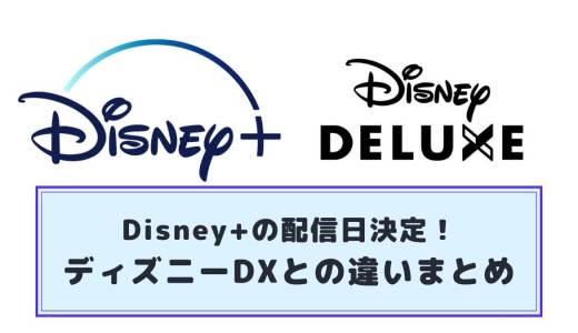 Disney+(ディズニープラス)の日本サービス開始はいつから?料金価格やデラックスとの違いは?