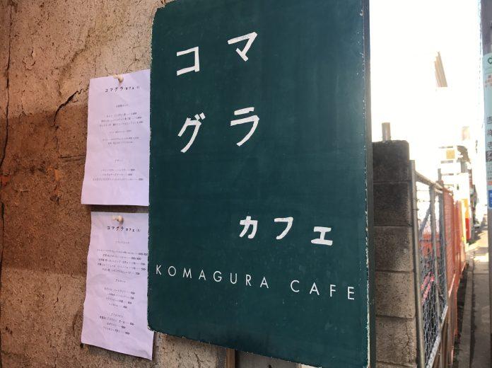 komaguracafe8