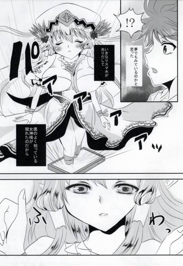 パズル&ドラゴンズ エロマンガ同人誌2