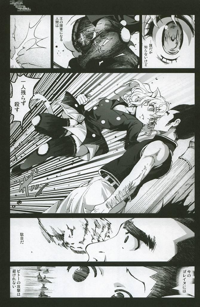 HUNTER×HUNTER エロマンガ同人誌4