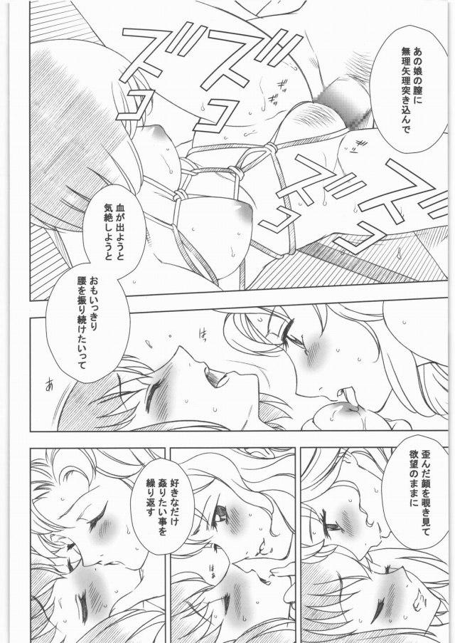 輪るピングドラム エロマンガ同人誌5