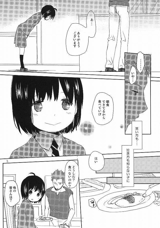 ワールドトリガー エロマンガ同人誌5