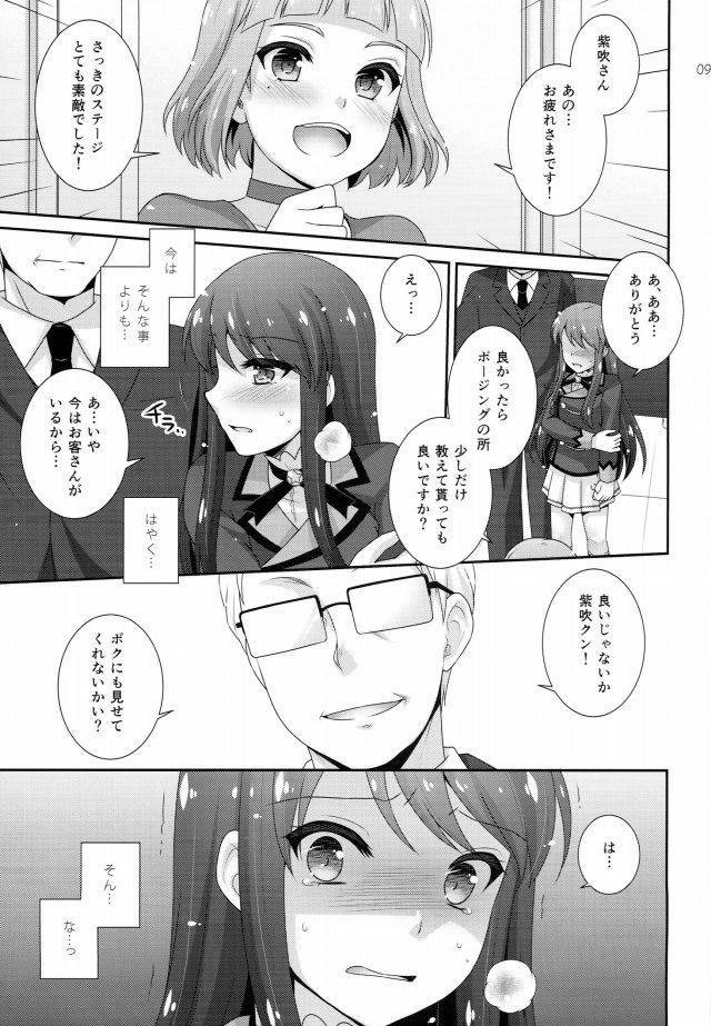 アイカツ! エロマンガ同人誌7