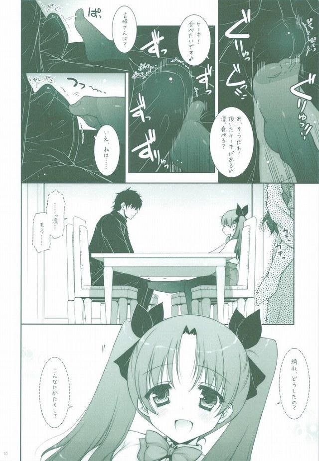 Fate/Zero エロマンガ同人誌8