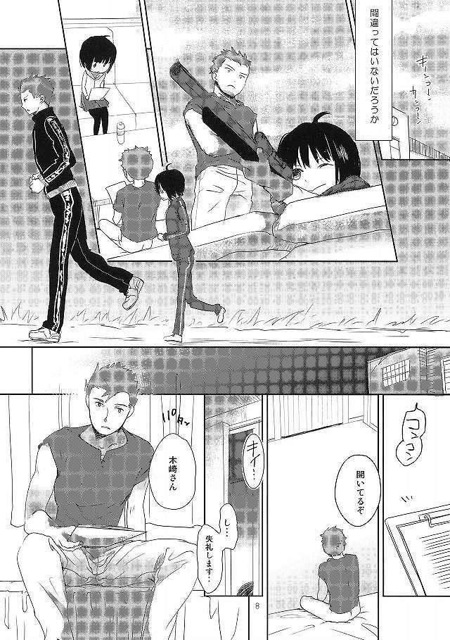 ワールドトリガー エロマンガ同人誌8