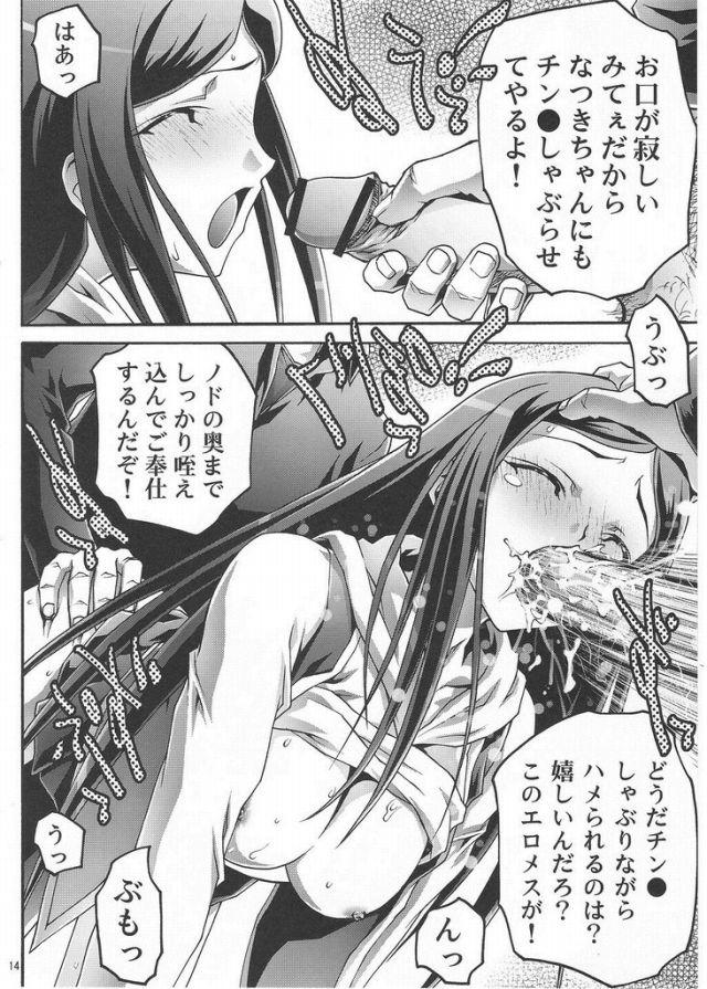 舞-HiME エロマンガ同人誌11