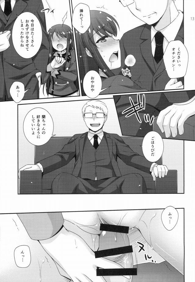 アイカツ! エロマンガ同人誌11