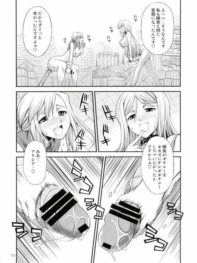 ファイナルファンタジータクティクス エロマンガ同人誌12
