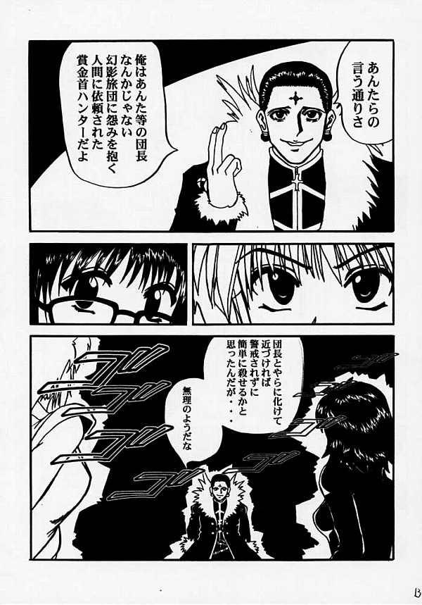 HUNTER×HUNTER エロマンガ同人誌13
