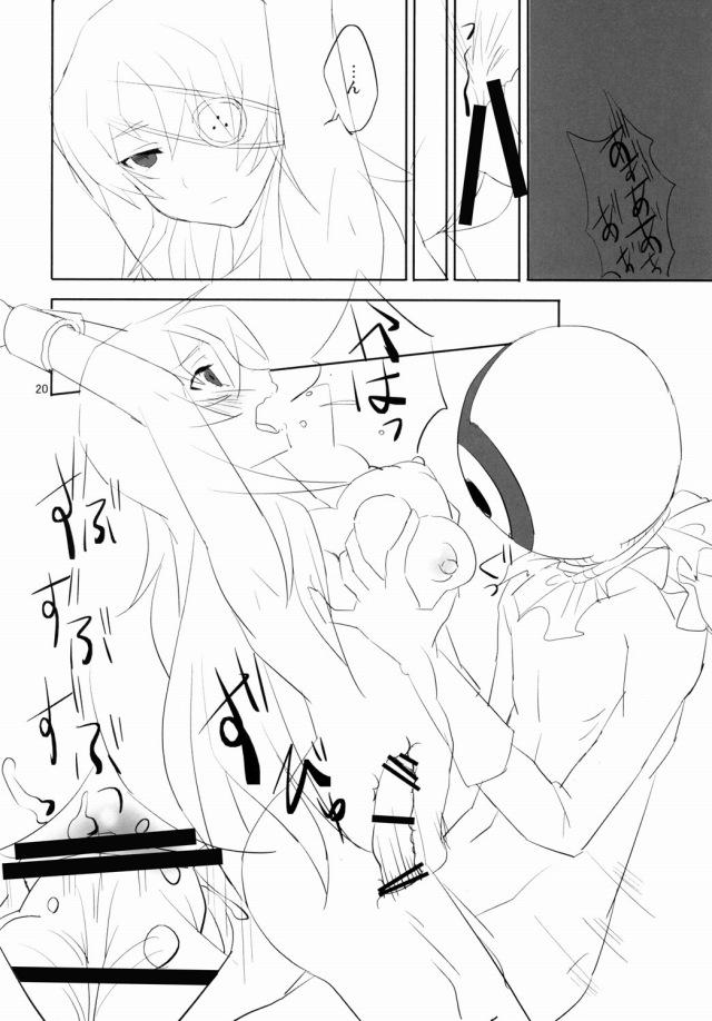 未来日記 エロマンガ同人誌17
