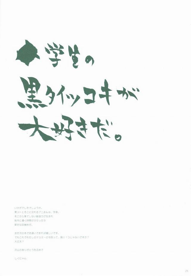 Fate/Zero エロマンガ同人誌23