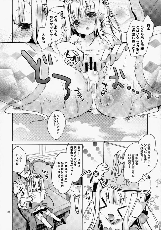 アウトブレイク・カンパニー エロマンガ同人誌23