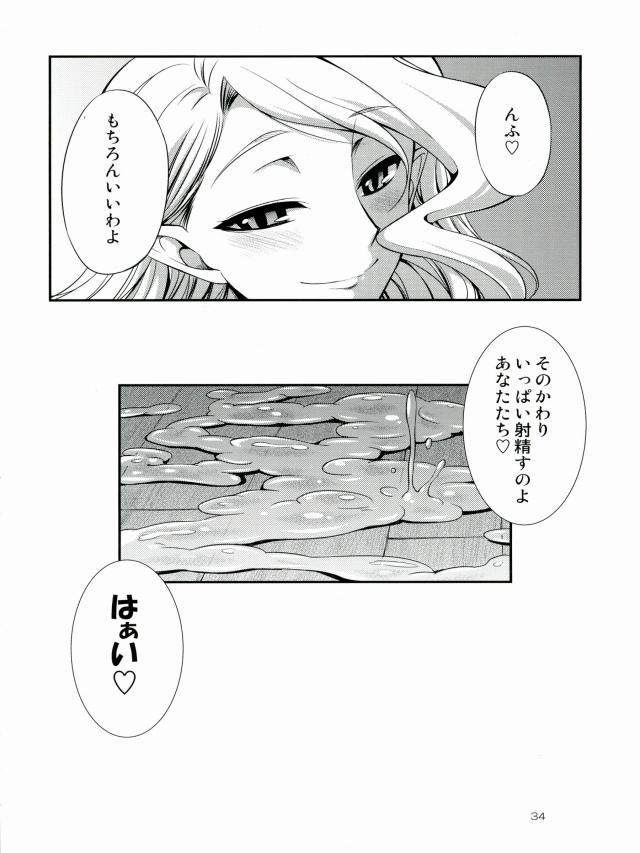 ファイナルファンタジータクティクス エロマンガ同人誌31