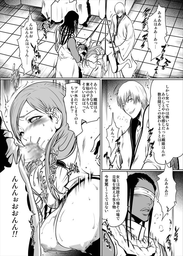 BLEACH エロマンガ同人誌4