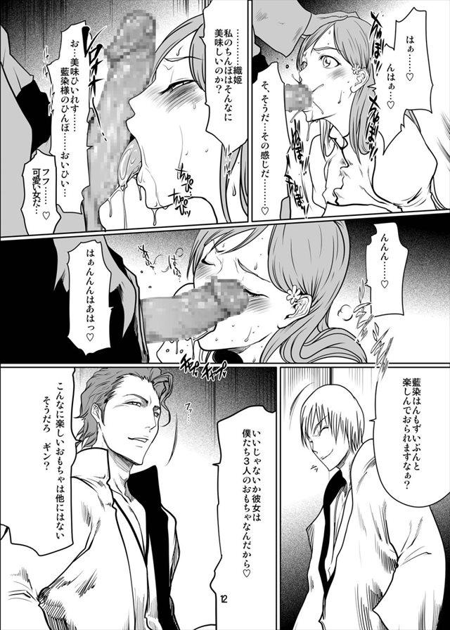 BLEACH エロマンガ同人誌11