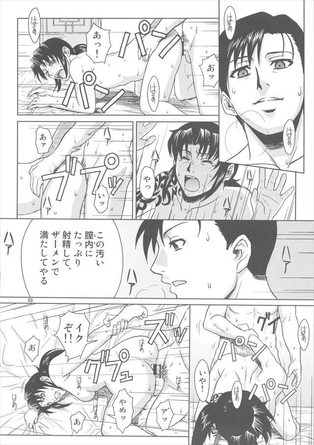 ブラックラグーン エロマンガ同人誌57