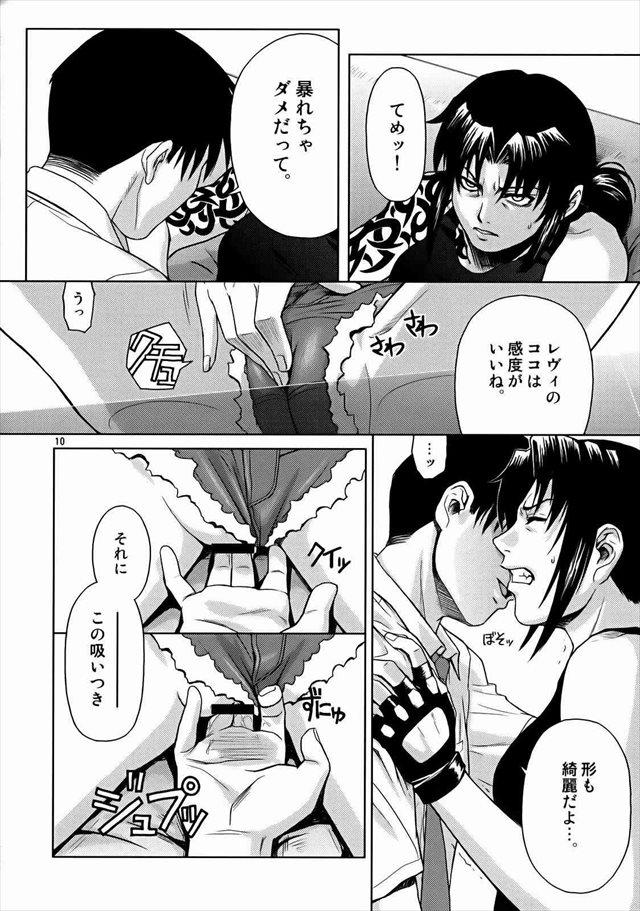 ブラックラグーン エロマンガ同人誌7
