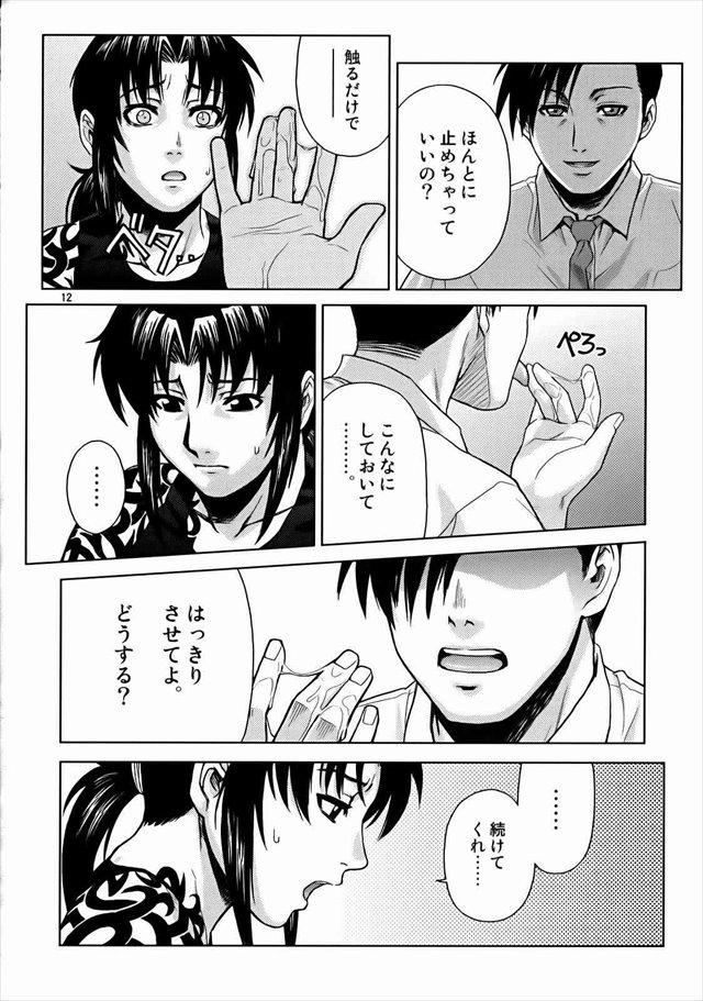 ブラックラグーン エロマンガ同人誌9