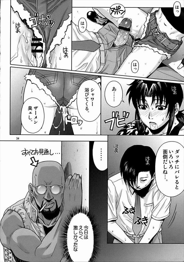 ブラックラグーン エロマンガ同人誌30