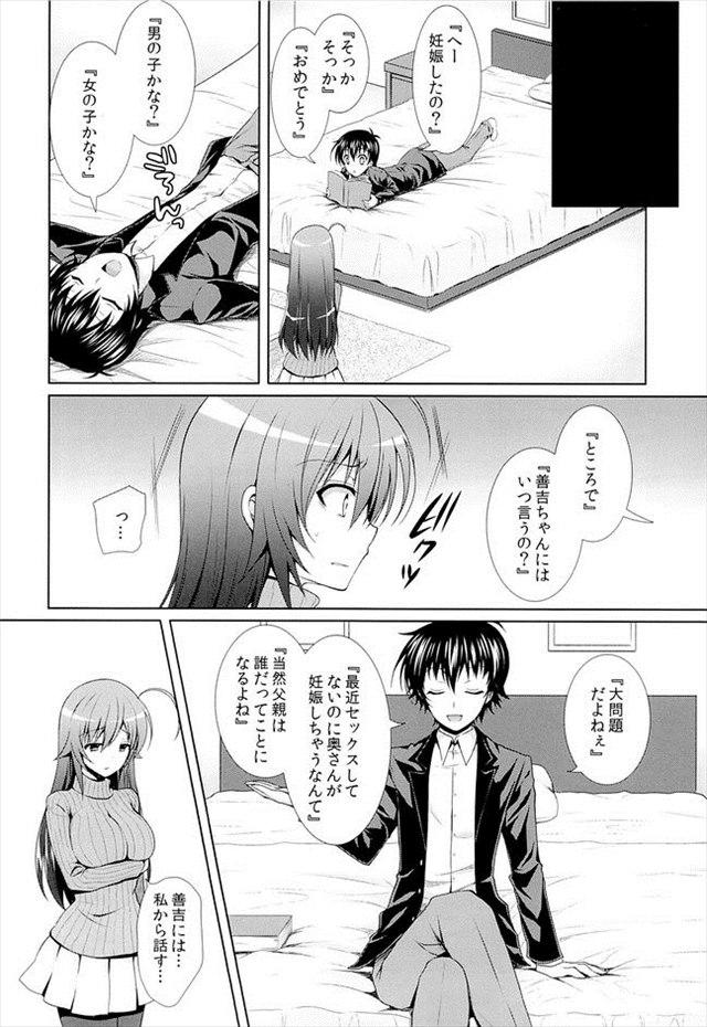 めだかボックス エロマンガ同人誌21