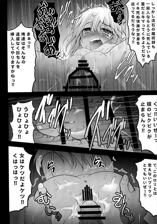 プリズマイリヤ エロマンガ同人誌13